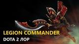 Дота 2 Лор: Legion Commander