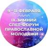 IX Зимний межрегиональный образовательный форум