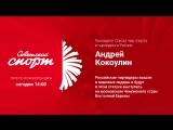 Live: Sovsport | Российские чирлидеры вышли в мировые лидеры