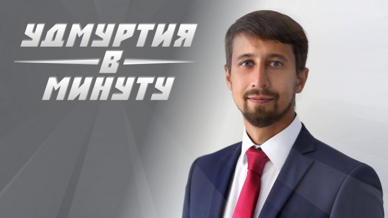 Удмуртия в минуту: новый руководитель агентства информатизации и деньги на «Земского доктора»