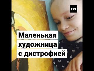 Девочка с мышечной дистрофией рисует картины