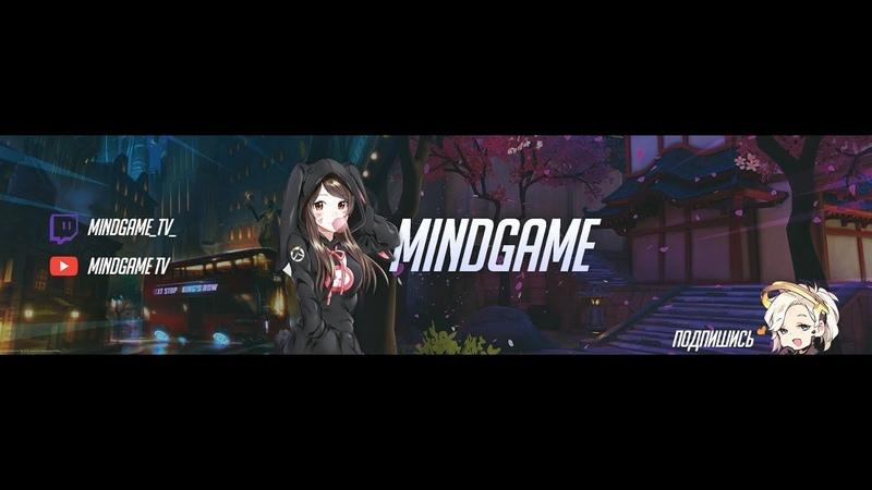 MINDGAME| OVERWATCH| Спелая клубника :D
