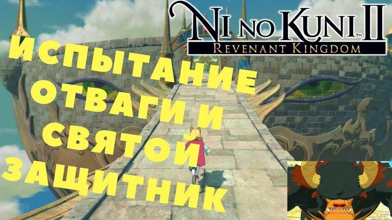 Ni no Kuni II Revenant Kingdom ИСПЫТАНИЕ ОТВАГИ И СВЯТОЙ ЗАЩИТНИК ПРОХОЖДЕНИЕ ИГРЫ 7 смотреть онлайн без регистрации