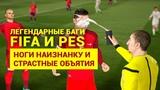 ЛЕГЕНДАРНЫЕ БАГИ FIFA И PES - НОГИ НАИЗНАНКУ И СТРАСТНЫЕ ОБЪЯТИЯ