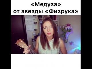 Полина Гренц поет