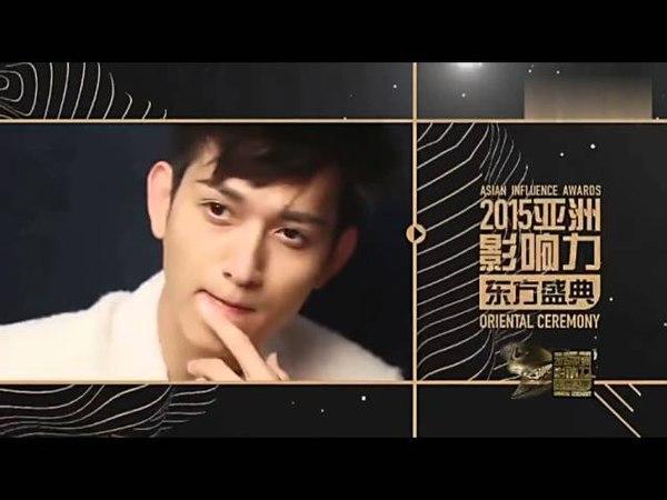 2015亚洲影响力东方盛典演员马可剪辑高清 qsv
