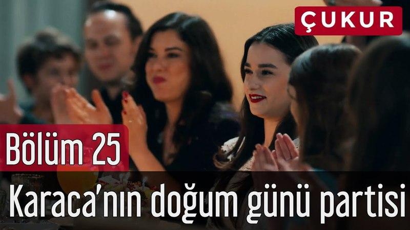 Çukur 25. Bölüm - Karacanın Doğum Günü Partisi