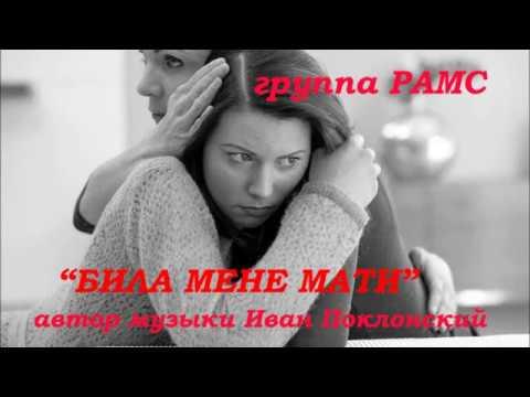 НОВИНКА 2018! группа РАМС БИЛА МЕНЕ МАТИ автор музыки Иван Поклонский