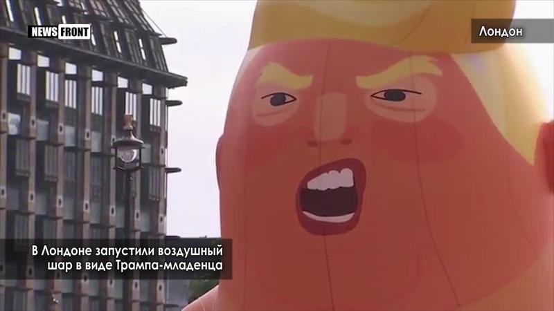 В Лондоне запустили воздушный шар в виде Трампа младенца
