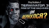 TERMINATOR 3 RISE OF THE MACHINES - ОН ВЕРНУЛСЯ PLAYSTATION 2