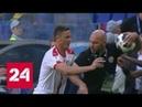 Эмоции зашкаливают Сербия и Коста Рика чуть не подрались из за мяча Россия 24
