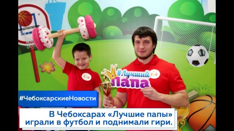В Чебоксарах «Лучшие папы» играли в футбол и поднимали гири.