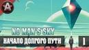 ОДИН В МЕРТВОМ КОСМОСЕ ● No Man's Sky