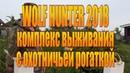 Wolf Hunter 2018 - комплекс выживания на базе охотничьей рогатки