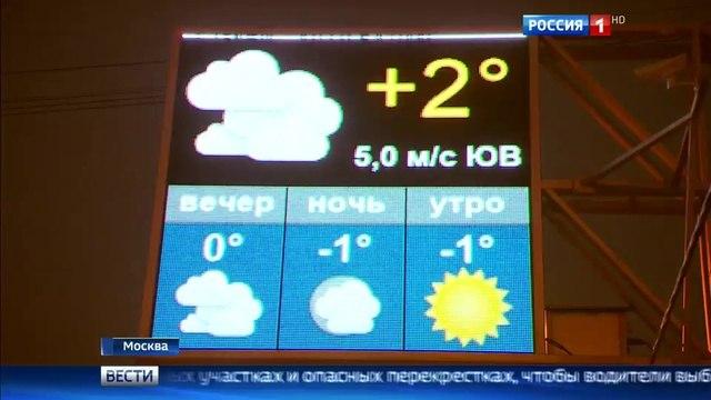 Вести-Москва • Вести-Москва. Эфир от 25.10.2016 (14:30)