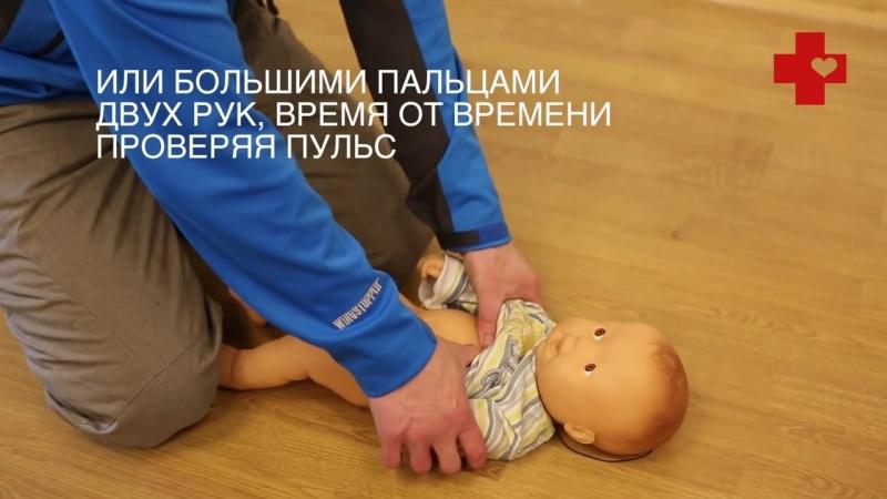 ПЕРВАЯ ПОМОЩЬ Как сделать искусственное дыхание взрослому и младенцу