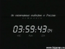 MAIN ARGUMENT 4 Presidential campaign, Boris Yeltsin, Russia, Round 2, July 3, 1996 1900 airing on all channels in Russia