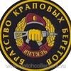 БКБ ДВ (Братство Краповых Беретов)