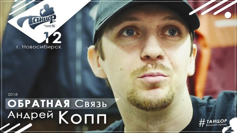 Обратная связь   ТАНЦОР - Большой страны   АНДРЕЙ Копп - Новосибирск 2018