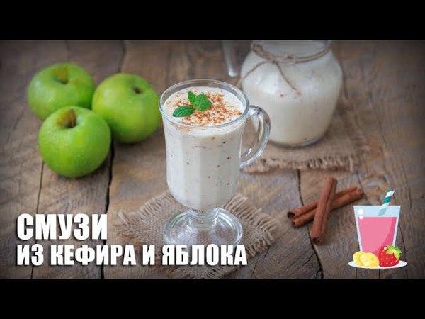 Смузи из кефира и яблока — видео рецепт