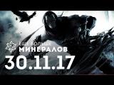 [Игровые новости] Ещё Больше Минералов 30.11.2017