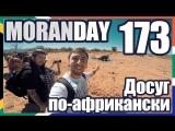 Moran Day 173 - Досуг По-Африкански (ЮАР) ??  (1080p FullHD)