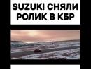 SUZUKI сняли рекламный ролик в КБР