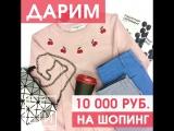 ДАРИМ ЛЮБОЙ LOOK НА 10000 РУБ. // ШОУРУМ ВЕЩИ