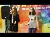Я знаю ты уйдёшь Анжелика Дмитриева и Настя Божьева