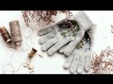 Мастер класс Вышивка на перчатках Разнотравье