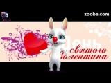 Новый Рэп Клип День Влюбленных 2018 💗💘💗 Zoobe Зайка - День Святого Валентина. Песня про 14 февраля.mp4