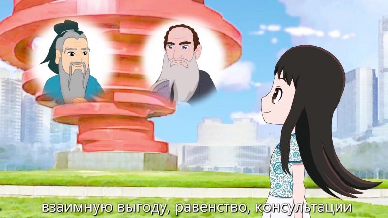 Встреча Льва Толстого и Конфуция