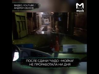Мосгортранс купил супер-мойку для троллейбусов за 8 500 000 рублей. Она не работает.