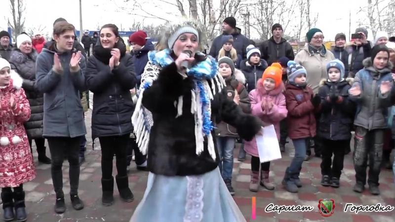 Горловка, 23 декабря, 2017 .Открытие Новогодней Елки в Никитовском районе г. Горловка