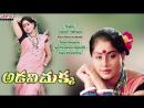 Adavi Chukka 2000 (అడవి చుక్క) Telugu Movie Songs Jukebox Vijayashanthi