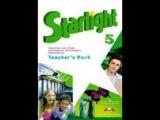 Starlight 5 - Test booklet / Звездный английский - Контрольные задания 5 класс