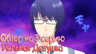 Обзор на 3 серию Аниме Реальная девушка / 3D Kanojo: Real Girl