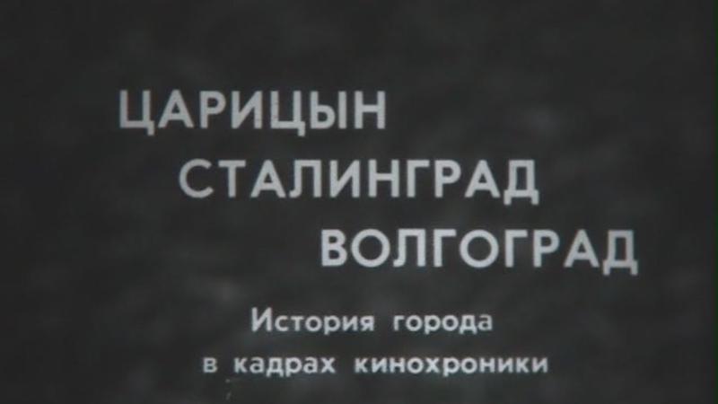 1989г Царицын, Сталинград, Волгоград. История г Волгограда. Киноочерк.