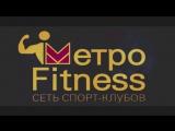 Стретчинг в МетроФитнес