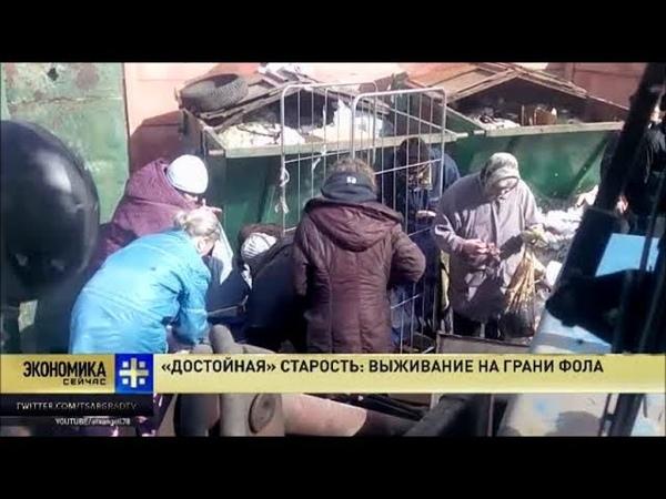 Почему российские пенсионеры дерутся на помойке за просрочку? (2018)