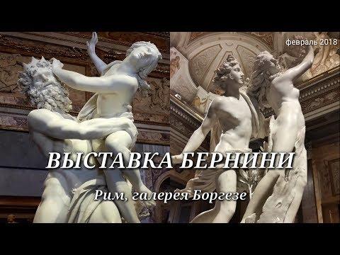 Выставка Бернини в Галерее Боргезе Рим