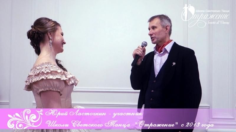 Отзыв Юрия Ласточкина о Школе Светского Танца Отражение