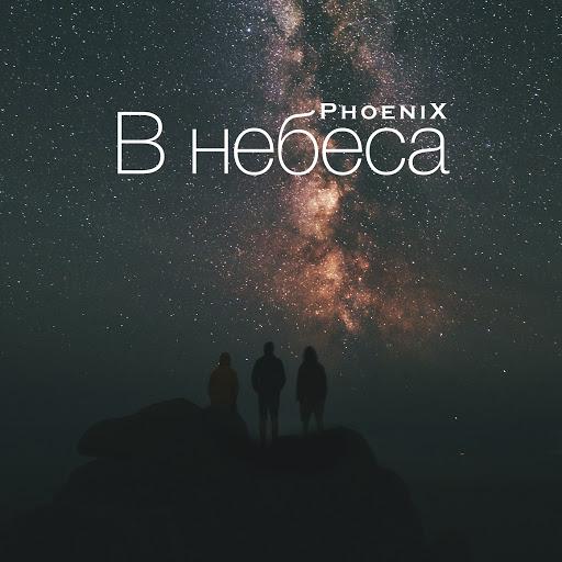 Phoenix альбом В Небеса