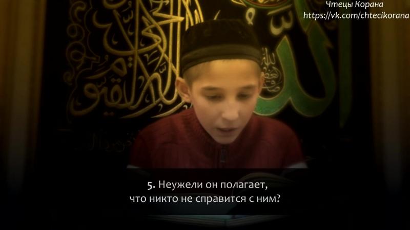 АбдуЛлах Куларинский - Сура 90