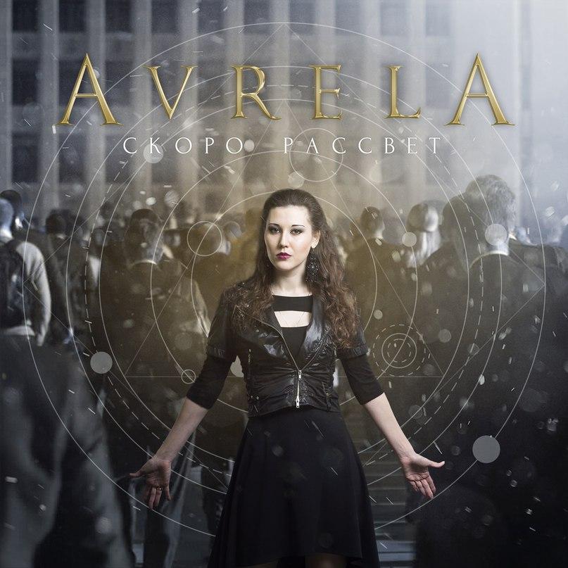 Дебютный альбом AVRELA (ex-MELONA) - Скоро рассвет (2018)