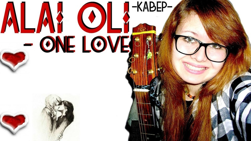ALAI OLI - ONE LOVE || COVER Lesya White