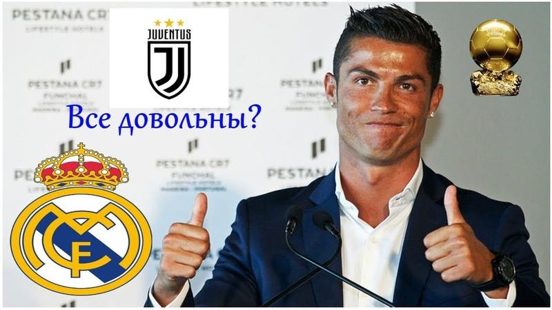 Роналду. Реал Мадрид. Ювентус. Трансфер года!