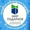МИР ПОДАРКОВ Пермь | Новогодние сладкие подарки