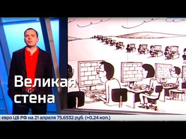 Великая Стена. Константин Сёмин. Агитпроп 21.04.2018