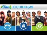 The Sims 4 Коллекция: официальный трейлер для Xbox и PS4